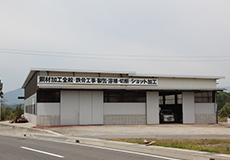 中津鋼材 苗木工場 外観