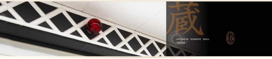 なまこ壁ならタイル貼り工法で施工が簡単な中津鋼材株式会社海鼠壁生子壁