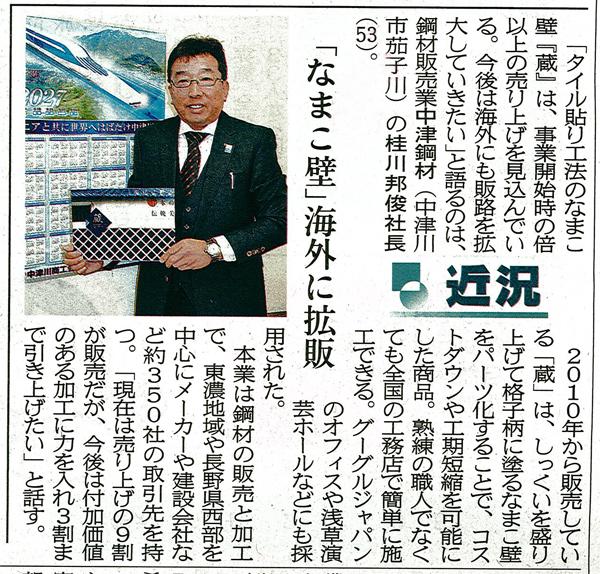 岐阜新聞掲載記事20150206s