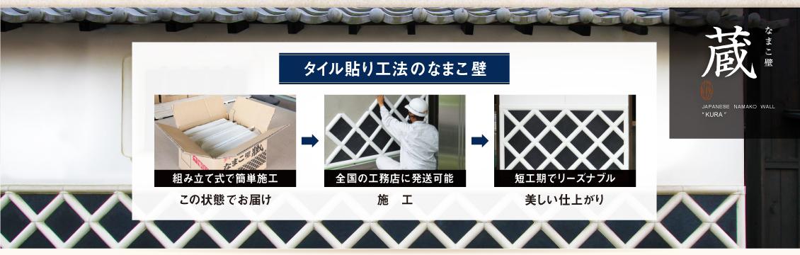 なまこ壁ならタイル貼り工法で施工が簡単な中津鋼材株式会社へ海鼠壁生子壁